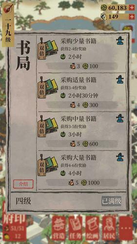 江南百景图书籍怎么获得