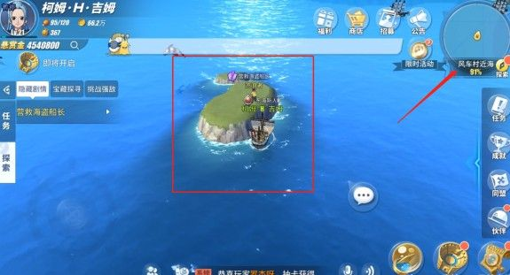 航海王热血航线营救海盗船长怎么完成