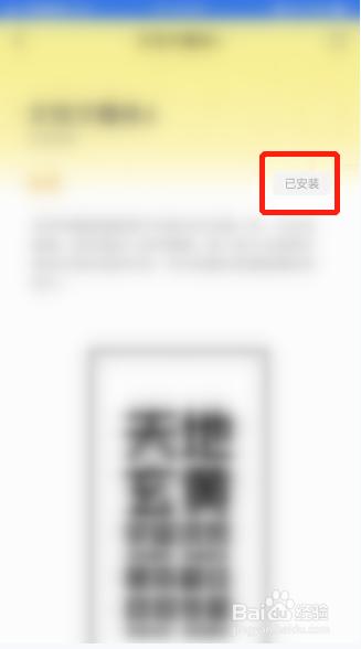 黄油相机免费字体下载图文教程