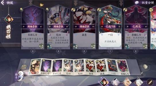 阴阳师百闻牌快攻卡组有什么  快攻卡组配置及卡牌点评