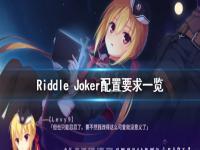 《Riddle Joker》游戏什么配置能玩?配置要求一览