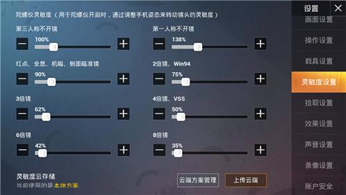 和平精英ss11赛季最稳灵敏码是什么?