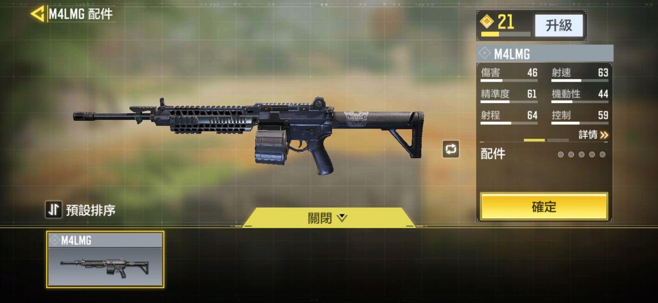 使命召唤手游机枪哪些适合新手 三把新手必选机枪推荐