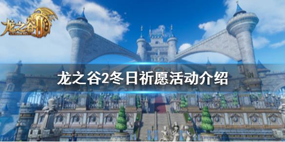 龙之谷2冬日祈愿活动介绍