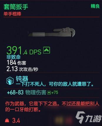 赛博朋克2077套筒扳手图鉴 套筒扳手效果一览