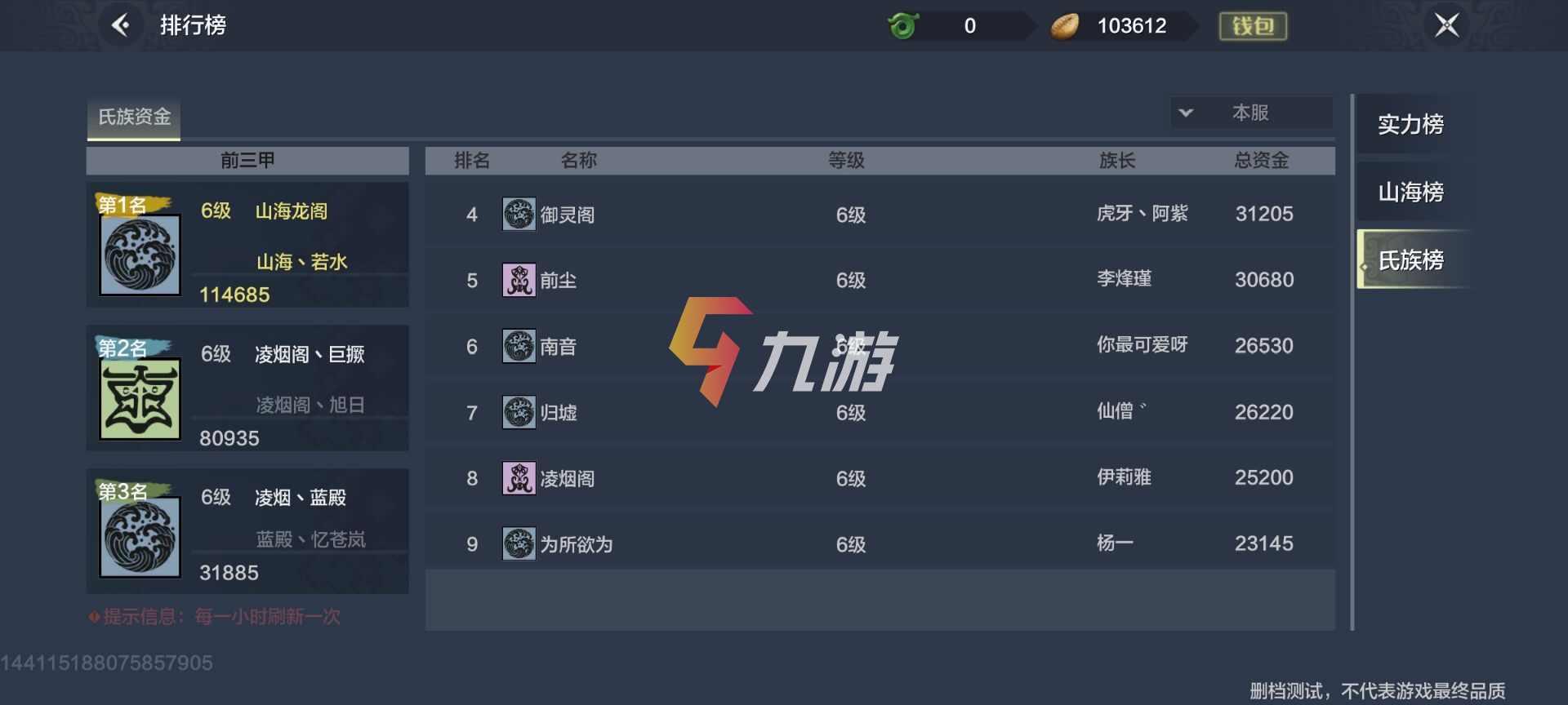 妄想山海社交氏族介绍 氏族玩法全攻略