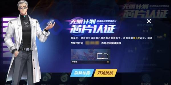 QQ飞车手游无限芯片激活流程分享