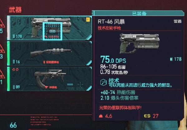 赛博朋克2077穿墙射击方法介绍