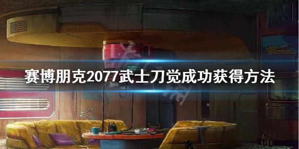 《赛博朋克2077》荒坂武士刀怎么获得?武士刀觉成功获得方法