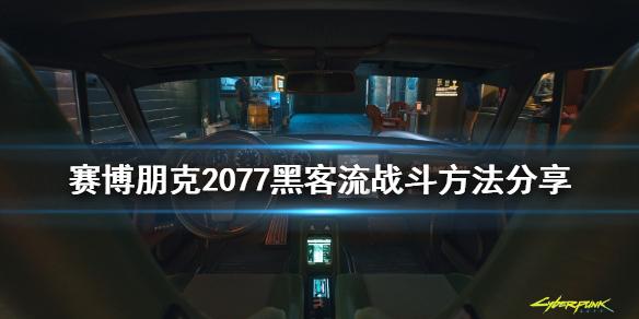 《赛博朋克2077》黑客流怎么战斗 黑客流战斗方法分享