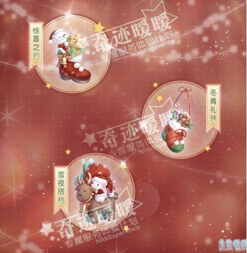 奇迹暖暖圣诞套装雪夜惊喜号怎么获得