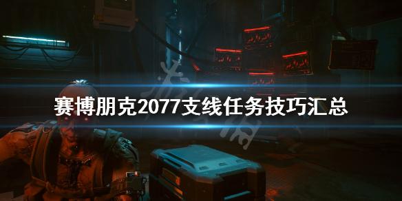 《赛博朋克2077》支线任务技巧汇总 支线任务有哪些技巧