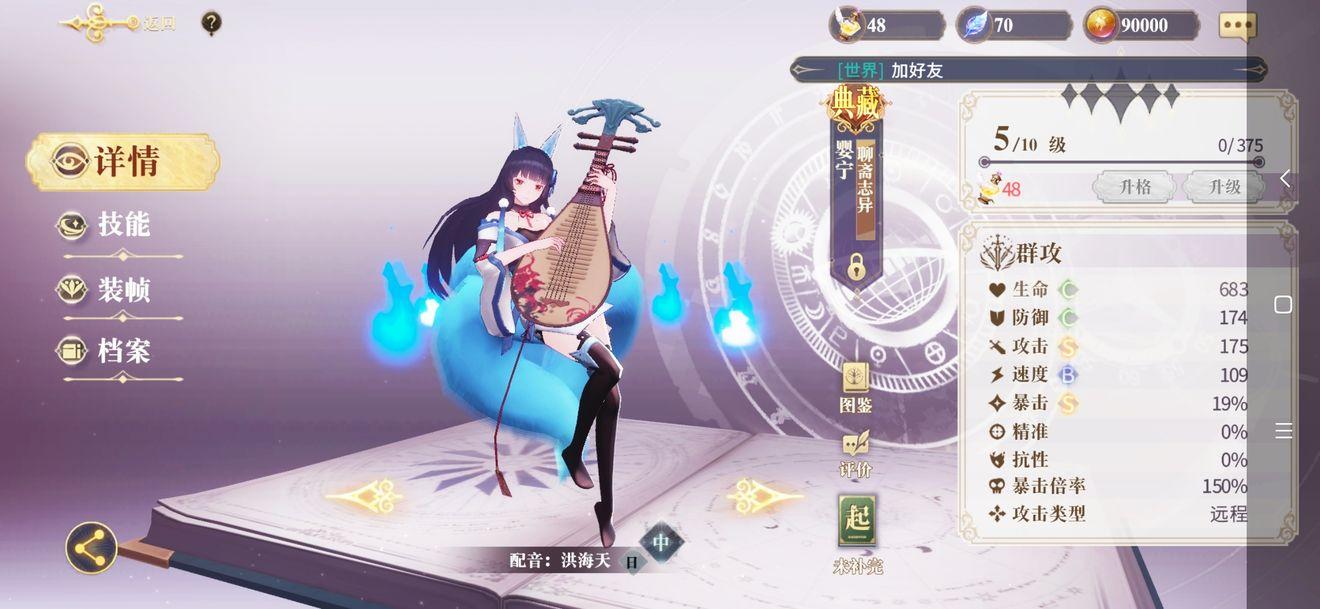 幻书启世录狐狸队阵容搭配攻略