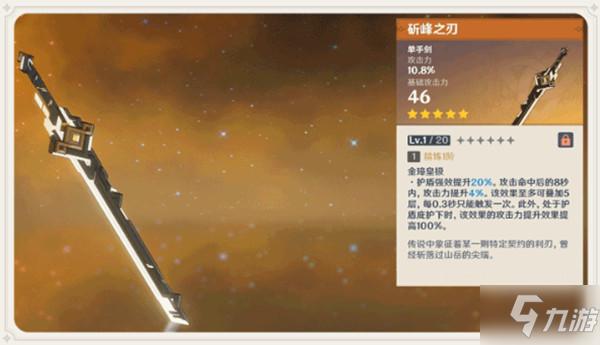 《原神》斫峰之刃厉害吗 斫峰之刃武器技能强度测评
