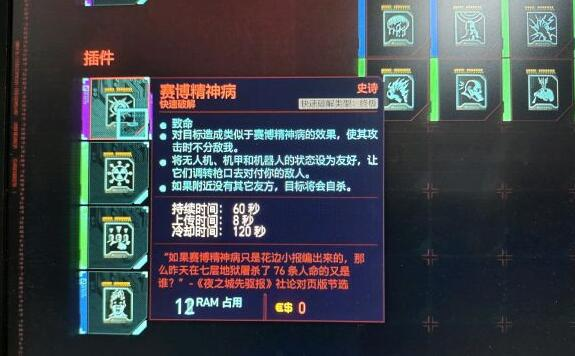赛博朋克2077快速破解插件获取位置一览