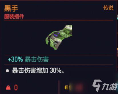 《赛博朋克2077》50级声望解锁插件买方法 插件在哪里买
