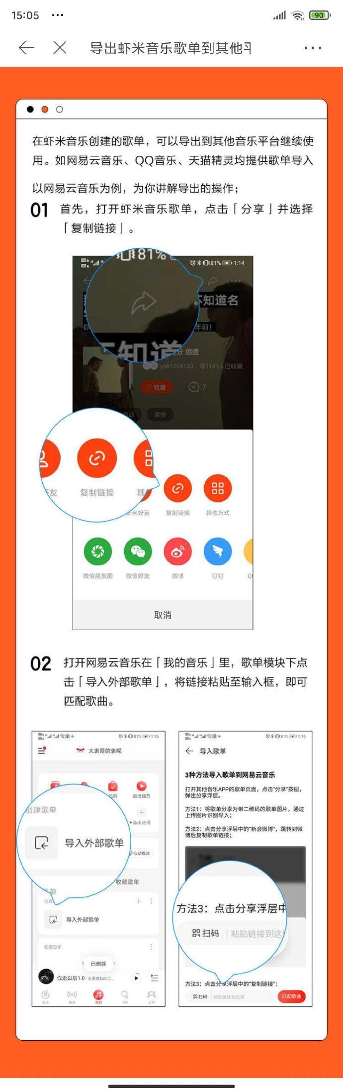 虾米音乐歌单导出到网易云/QQ音乐方法介绍 虾米音乐歌单怎么导出