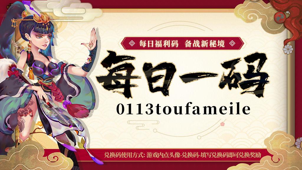 古今江湖1月13日每日一码分享