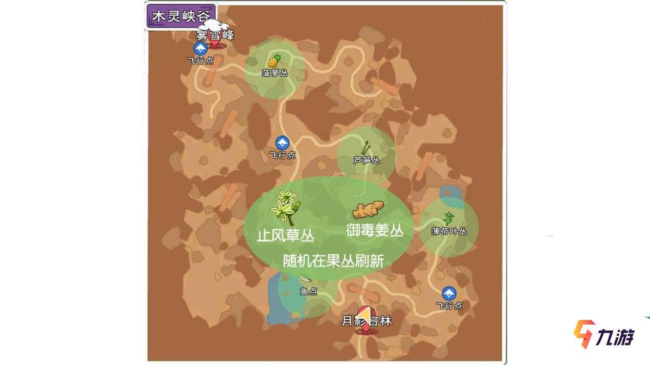 小森生活稀有物品分布位置 稀有资源刷新地图