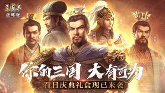 三国志战略版谋士分类排行榜及玩法介绍 三国志战略版谋士哪些比较强