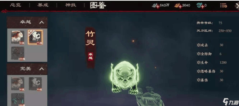 镖人手游守护灵加点攻略 守护灵系统介绍