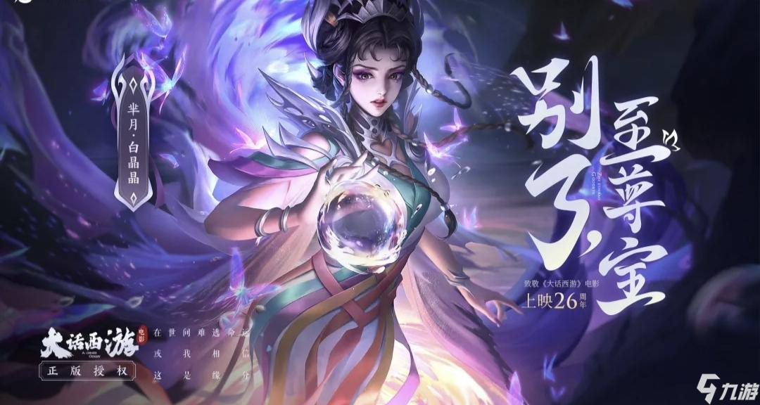 王者荣耀S22芈月限定皮肤白晶晶怎么得 白晶晶售价一览