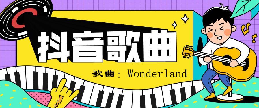 向左向右将身体融入呢个节奏是什么歌?粤语Wonderland歌词分享在线试听