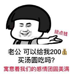 老公可以给我200买汤圆吃吗表情包大全 元宵节汤圆表情包无水印