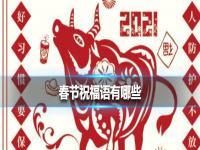 春节祝福语有哪些 春节祝福语2021最火