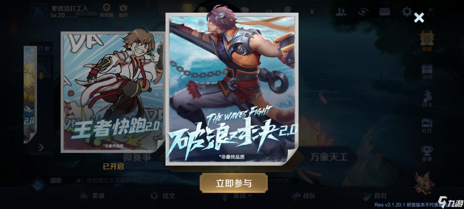 王者荣耀2021年春节破浪对决怎么玩 破浪对决玩法