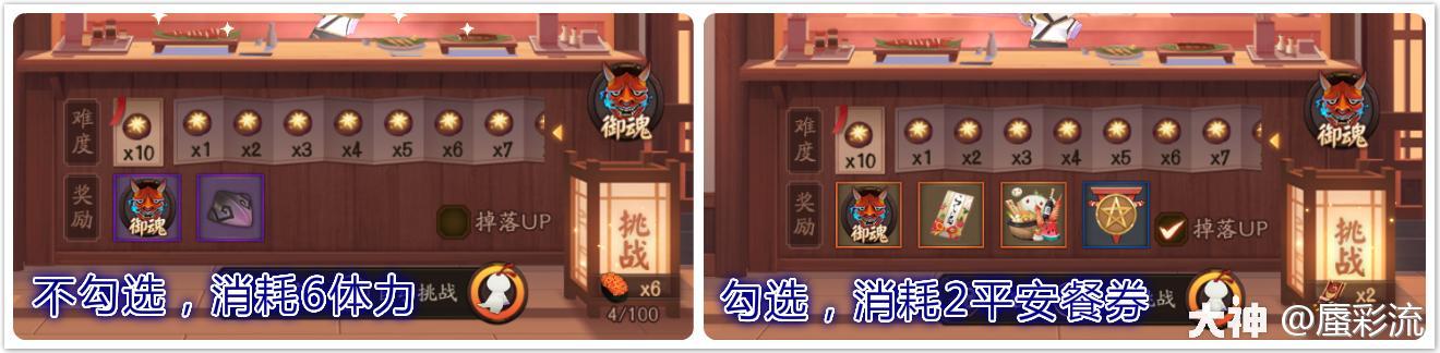 阴阳师百鬼料理屋爬塔阵容打法攻略