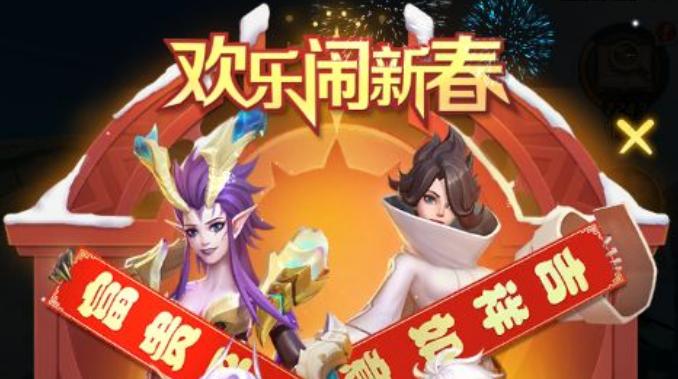 上古王冠新春逸闻活动与攻略大全