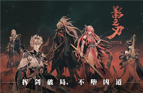影之刃3京城潇湘轩位置在哪里