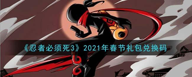 2021年春节礼包《忍者必须死3》兑换码分享