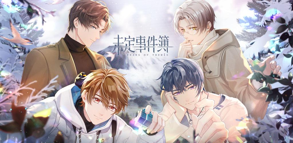 未定事件簿2021春节兑换码分享