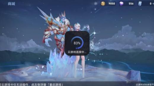 王者荣耀云游戏平台什么时候可以下载