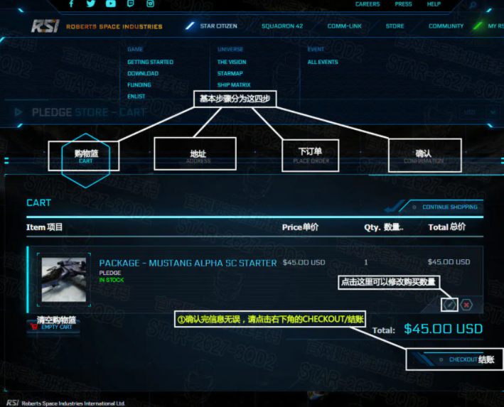 StarCitizen星际公民官网及购买流程详细介绍