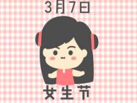 女生节快乐的图片和文字 2021三七女生节祝福图片大全