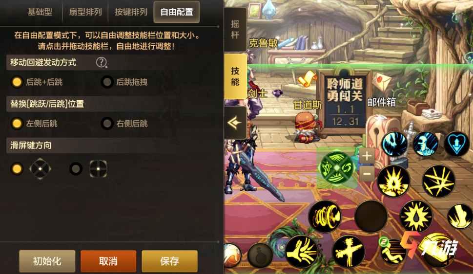 DNF手游技能系统一键连招介绍 地下城与勇士手游一键连招