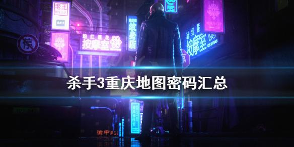 《杀手3》重庆密码门有哪些 杀手3重庆密码锁怎么开
