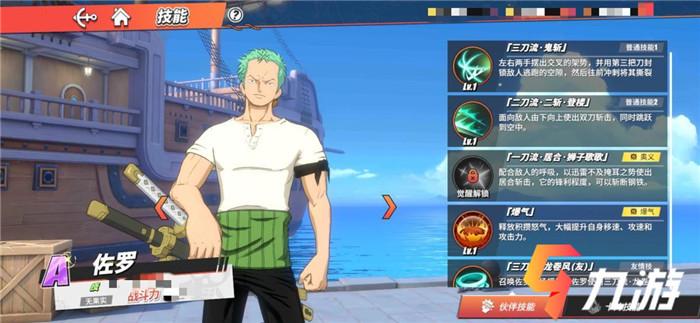 航海王热血航线角色星级怎么提升 角色星级提升方法