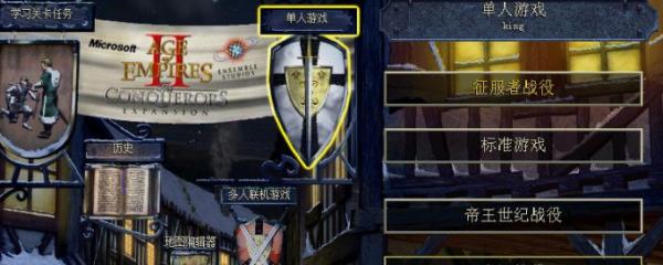 帝国时代2征服者秘籍是什么