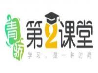 青骄第二课堂学生登录入口注册 青骄第二课堂学生登录入口注册2021