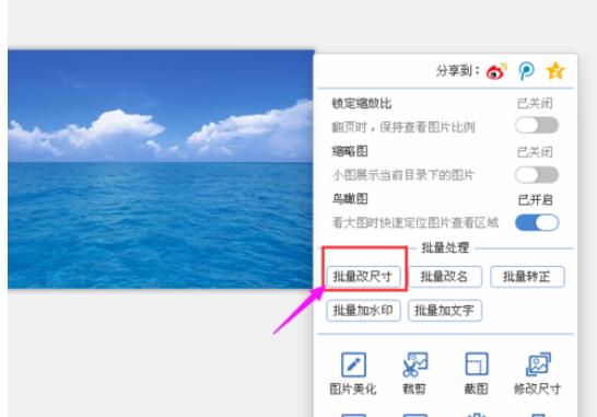 2345看图王怎样批量更改图片尺寸?2345看图王批量修改图片尺寸