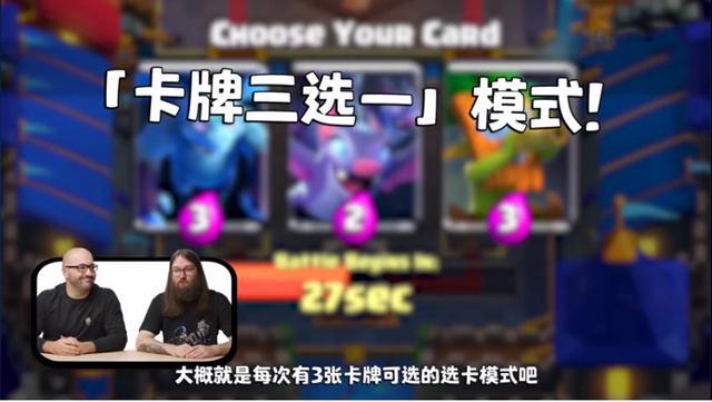 皇室战争上线新选卡模式,还有一张新卡牌
