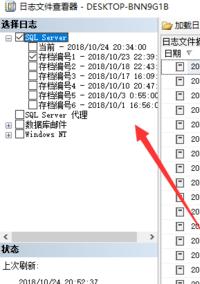 SQL Server 2016日志文档怎么打开?查看日志流程一览