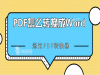 PDF怎么转换成Word