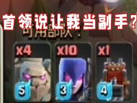 部落冲突部队搭配最强_部落冲突10本兵种搭配