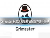 《Crimaster犯罪大师》精神病院的秘密凶手是谁 精神病院案件凶手预测