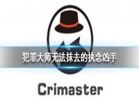 《Crimaster犯罪大师》无法抹去的执念凶手 无法抹去的执念案件答案